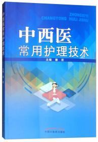 中西医常用护理技术