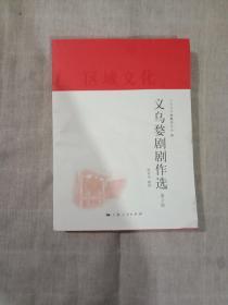 义乌婺剧剧作选.第2辑