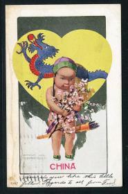 清儿童大清龙旗明信片,1907年实寄