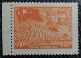 解放区西南区人民解放进军图70元1枚新(有朱毛像) 带边