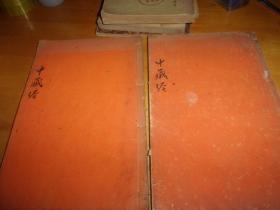 清光绪江左书林木刻本--- 汉华佗元化撰--- 中藏经--内照法附-- 八卷两册一套全--品不错