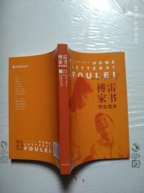 傅雷家书(学生读本)