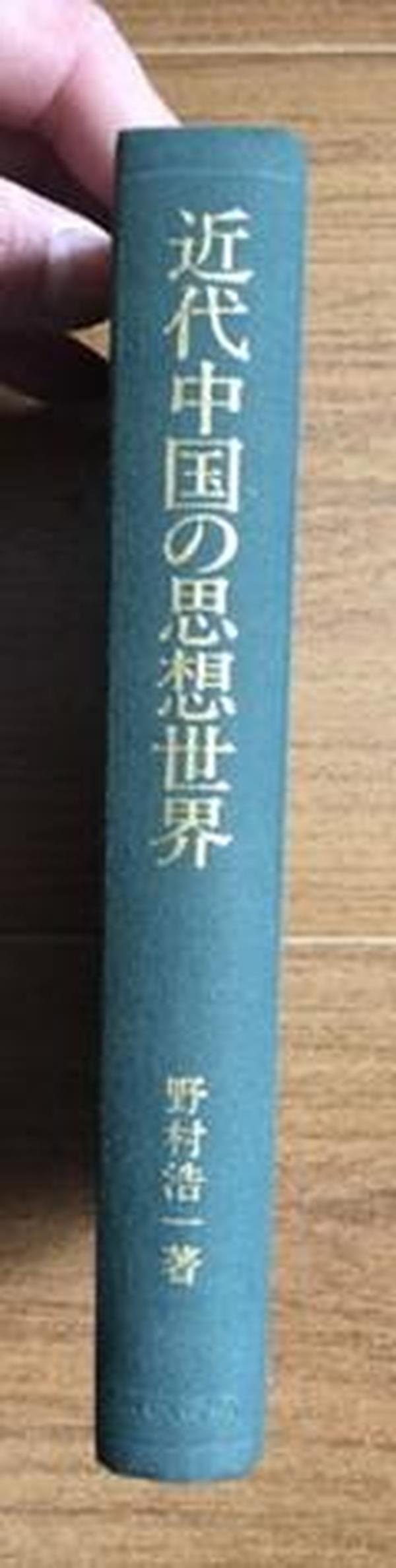 近代中国の思想世界(日文原版,硬装)
