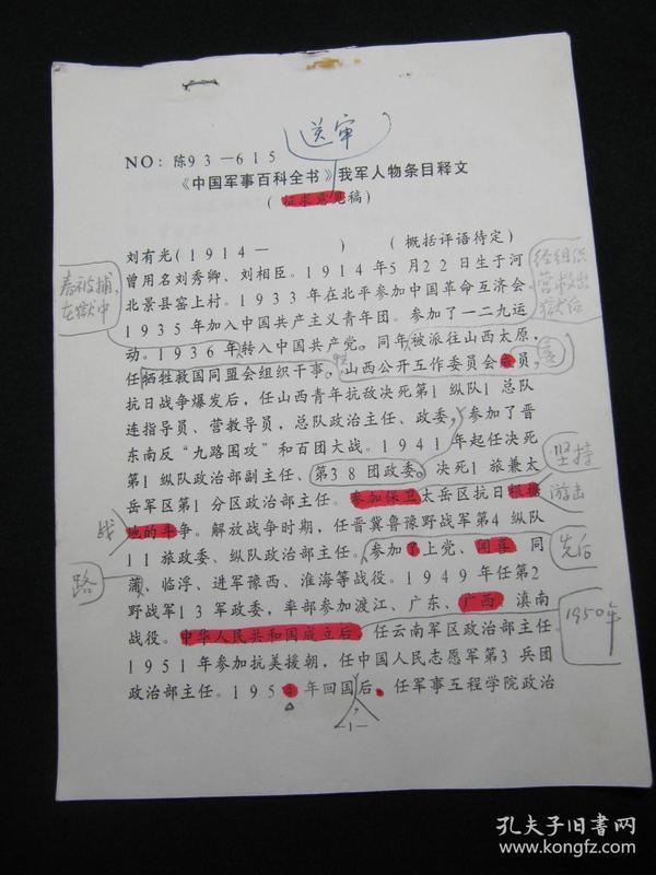 【《中国军事百科全书》我军人物条目释文(征求意见稿)批注校正手稿之八:刘有光】,16开,共2页。