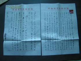 河南省社会科学院文学研究所【张清华 毛笔信札2页】有信封