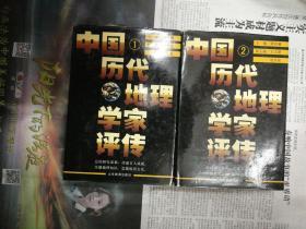 中国历代地理学家评传(1~2)两本