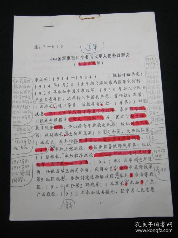 【《中国军事百科全书》我军人物条目释文(征求意见稿)批注校正手稿之九:李成芳】,16开,共2页。