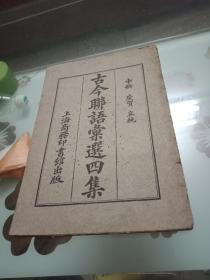 《古今联语汇选四集》中册(庆贺、哀挽)
