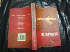 中国风险投资实务丛书:《商业计划书的编制技巧》想风投融资的绝版好资料