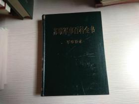 苏联军事百科全书  军事技术