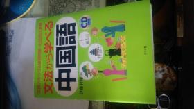 文法かち學べる中國語  (含CD)