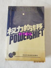 权力的转移<根据美国矮脚鸡出版社(Bantam Books)1990年11月译出>