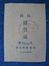 1960年忻定县商业局居民购货证