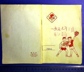 2AU6865同一来源 1977年交通部部级干部?笔记1本写20页 新中国江海运输业的开创者于眉副部长 八大错误
