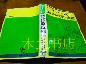 原版日文书 チヤート式基础からの代数・几何 中村幸四郎 数研出版株式会社 1985年2月 32开硬精装