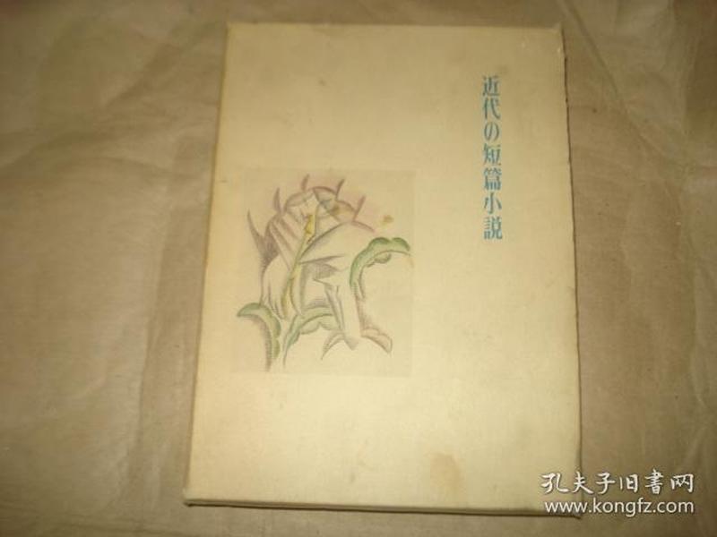 近代の短篇小说(精装日文原版)