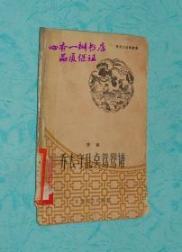 乔太守乱点鸳鸯谱(评剧/黑龙江戏曲丛书)