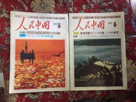 人民中国 日文版  1985年3.6【二册】