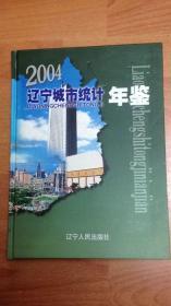 辽宁城市统计年鉴 2004 (大16开精装)