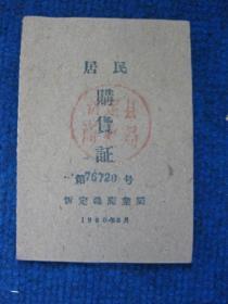1960年忻定县商业局居民购货证(空白)