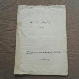 手稿------小话剧:理论尖兵  1976年  二十几页