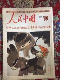 人民中国 日文版 1984.10【中华人民共和国成立35周年纪念特刊】