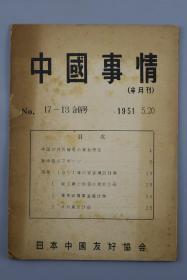 孔网唯一《中国事情》日本出版 1951年5月20日 半月刊 油印本 中国对外贸易质的变化 1951经济建设计划 矿工业和铁道建设 华东农业生产 水利建设等计划 日本中国友好协会 红色文献 日文原版