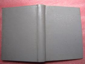《奥秘》合订本.  (1999年1—12)共计一年12本合订 .  16开精装