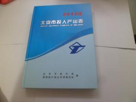 2012年北京市投入产出表【精装】
