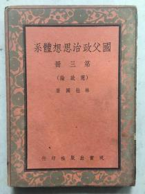 民国《国父政治思想体系论.三.宪政论》