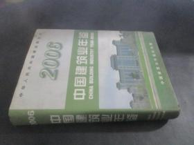2006中国建筑业年鉴 附光盘