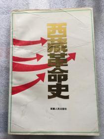 西藏革命史(编辑之一张成治签赠本)