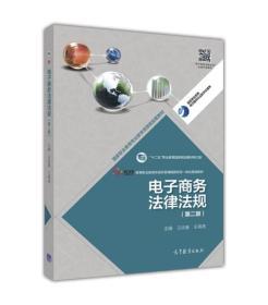 电子商务法律法规(第二版)