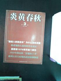 炎黄春秋  2012 3