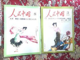 人民中国 日文1981年3.8【二册,合售】
