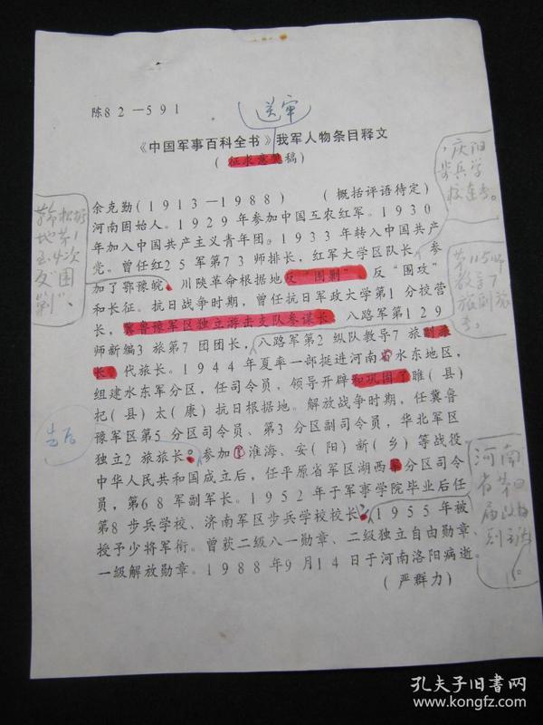 【《中国军事百科全书》我军人物条目释文(征求意见稿)批注校正手稿之十:余克勤】,16开,共1页。