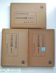 【御堂关白记(精装全3册)】藤原道长(966-1027)日记 / 岩波书店1954年 / 大日本古记录