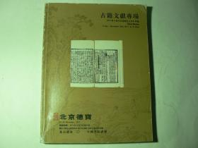 北京德宝2011秋拍、古籍文献
