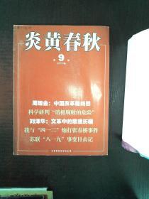 炎黄春秋  2011 9