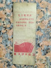 火花32、天津火柴 三面红旗 毛主席语录:我们需要、、、.规格:121X45MM.85品.