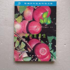 果树育苗法