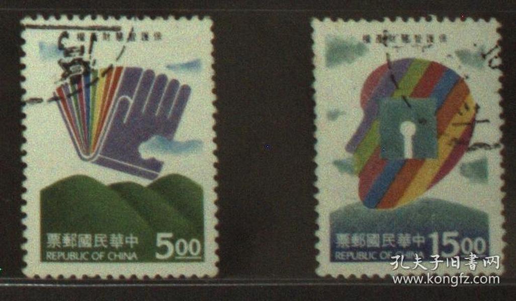 台湾邮政用品、邮票、旧票、信销邮票,法律、制度、保护智慧财产权一套2全