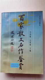 百家散文名作鉴赏 马连儒 王凤海 主编 北京出版社
