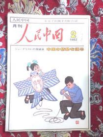 人民中国 日文1982.2
