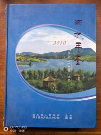泗水年鉴·2010