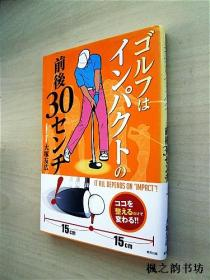 【日文原版高尔夫球类】ゴルフはインバクトの前后30センチ(大塚友広著 32开本 东邦出版)