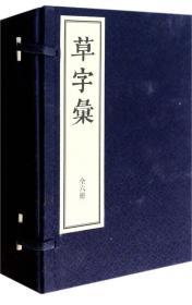 草字汇(线装一函6册)