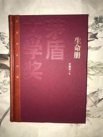 红茅精装   李佩甫签名 生命册