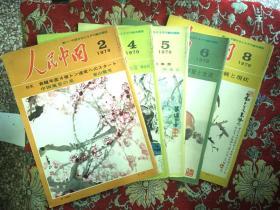 人民中国 日文1979年2.4.5.6.8【16开五册】