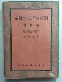 民国《国父政治思想体系论.四.近代民立政治论》